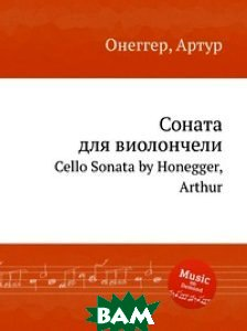 Купить Соната для виолончели, Музбука, А. Хоннегер, 978-5-8846-9319-7