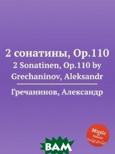 Купить 2 сонатины, Op.110, Музбука, А. Гречанинов, 978-5-8846-6088-5