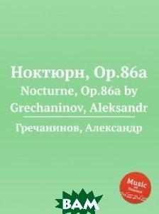 Ноктюрн, Op. 86a