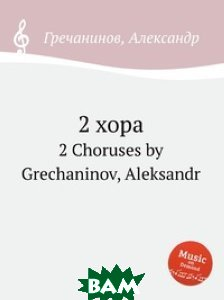Купить 2 хора (изд. 2012 г. ), Музбука, А. Гречанинов, 978-5-8846-6073-1