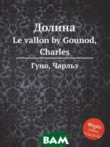 Купить Долина (изд. 2012 г. ), Музбука, С. Гунод, 978-5-8846-4256-0