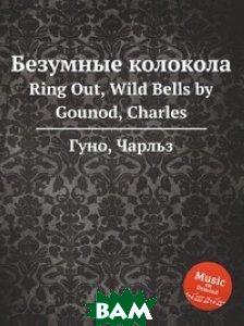 Купить Безумные колокола, Музбука, С. Гунод, 978-5-8846-4238-6