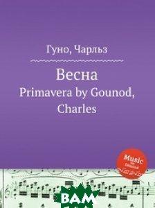 Купить Весна (изд. 2012 г. ), Музбука, С. Гунод, 978-5-8846-4232-4