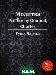 Купить Молитва (изд. 2012 г. ), Музбука, С. Гунод, 978-5-8846-4229-4