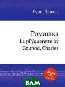 Купить Ромашка (изд. 2012 г. ), Музбука, С. Гунод, 978-5-8846-4221-8