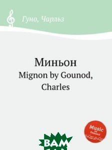 Купить Миньон (изд. 2012 г. ), Музбука, С. Гунод, 978-5-8846-4213-3