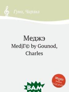 Купить Меджэ (изд. 2012 г. ), Музбука, С. Гунод, 978-5-8846-4206-5