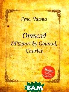 Купить Отъезд (изд. 2012 г. ), Музбука, С. Гунод, 978-5-8846-4183-9