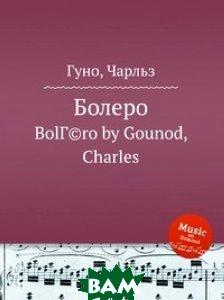 Купить Болеро (изд. 2012 г. ), Музбука, С. Гунод, 978-5-8846-4174-7
