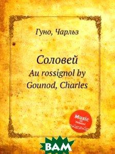 Купить Соловей (изд. 2012 г. ), Музбука, С. Гунод, 978-5-8846-4168-6