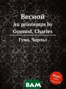 Купить Весной (изд. 2012 г. ), Музбука, С. Гунод, 978-5-8846-4167-9