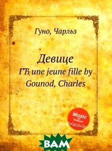 Купить Девице (изд. 2012 г. ), Музбука, С. Гунод, 978-5-8846-4164-8