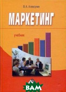 Купить Маркетинг. Учебник для ссузов, Дашков и Ко, Алексунин В.А., 978-5-394-02296-8
