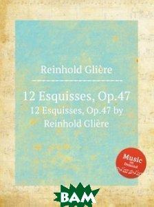 Купить 12 эскизов, Op.47, Музбука, Р. Глиэра, 978-5-8846-3247-9
