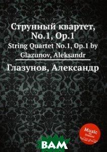 Струнный квартет, No. 1, Op. 1