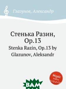 Стенька Разин, Op. 13