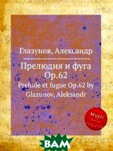 Прелюдия и фуга Op.62