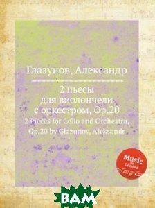 2 пьесы для виолончели с оркестром, Op. 20