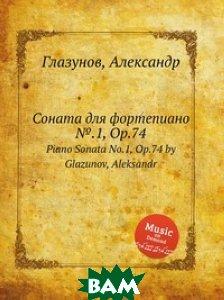 Купить Соната для фортепиано .1, Op.74, Музбука, А. Глазунов, 978-5-8846-3178-6