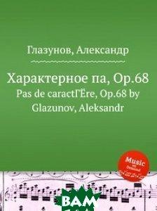 Купить Характерное па, Op.68, Музбука, А. Глазунов, 978-5-8846-3174-8