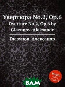 Купить Увертюра No.2, Op.6, Музбука, А. Глазунов, 978-5-8846-3172-4