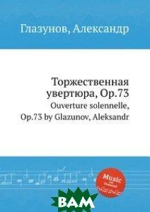 Купить Торжественная увертюра, Op.73, Музбука, А. Глазунов, 978-5-8846-3170-0