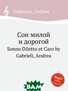 Сон милой и дорогой, Музбука, А. Габриели, 978-5-8846-2046-9  - купить со скидкой