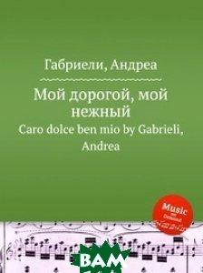 Купить Мой дорогой, мой нежный, Музбука, А. Габриели, 978-5-8846-2022-3