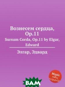 Купить Вознесем сердца, Op.11, Музбука, Е. Елгар, 978-5-8845-9650-4
