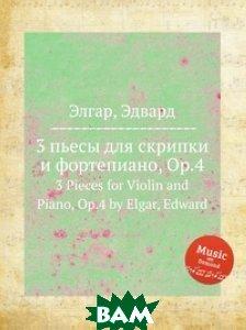 Купить 3 пьесы для скрипки и фортепиано, Op.4, Музбука, Е. Елгар, 978-5-8845-9625-2