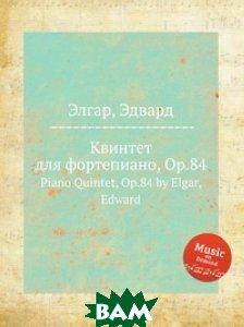 Купить Квинтет для фортепиано, Op.84, Музбука, Е. Елгар, 978-5-8845-9624-5