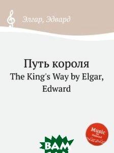 Путь короля