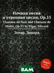 Купить Ночная песня и утренняя песня, Op.15, Музбука, Е. Елгар, 978-5-8845-9595-8