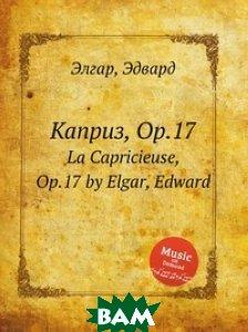 Купить Каприз, Op.17, Музбука, Е. Елгар, 978-5-8845-9590-3