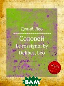 Купить Соловей (изд. 2012 г. ), Музбука, Л. Делибез, 978-5-8845-8062-6