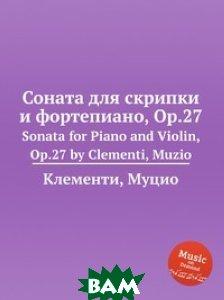 Купить Соната для скрипки и фортепиано, Op.27, Музбука, М. Клементи, 978-5-8845-6068-0