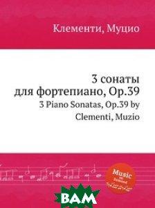 Купить 3 сонаты для фортепиано, Op.39, Музбука, М. Клементи, 978-5-8845-6064-2