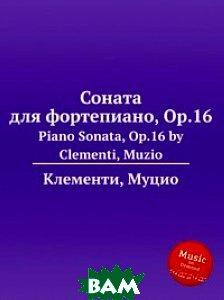 Соната для фортепиано, Op.16, Музбука, М. Клементи, 978-5-8845-6041-3  - купить со скидкой