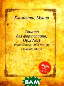 Соната для фортепиано, Op.2 No.1, Музбука, М. Клементи, 978-5-8845-6040-6  - купить со скидкой