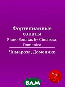 Фортепианные сонаты