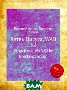 Ветвь Иисуса, WAB 52