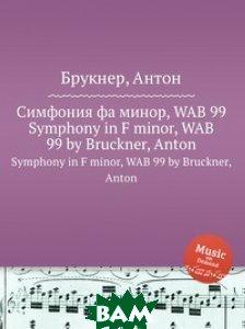 Симфония фа минор, WAB 99