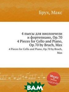 Купить 4 пьесы для виолончели и фортепиано, Op.70, Музбука, М. Брук, 978-5-8845-3367-7