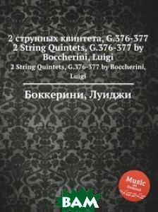 2 струнных квинтета, G. 376-377