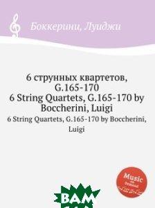 6 струнных квартетов, G. 165-170