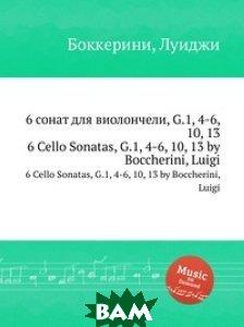 Купить 6 сонат для виолончели, G.1, 4-6, 10, 13, Музбука, Л. Бочерини, 978-5-8845-2104-9