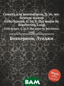 Купить Соната для виолончели, G.16, ми-бемоль мажор, Музбука, Л. Бочерини, 978-5-8845-2103-2