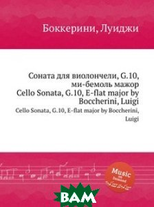 Соната для виолончели, G. 10, ми-бемоль мажор