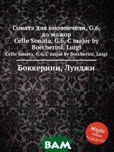 Купить Соната для виолончели, G.6, до мажор, Музбука, Л. Бочерини, 978-5-8845-2100-1