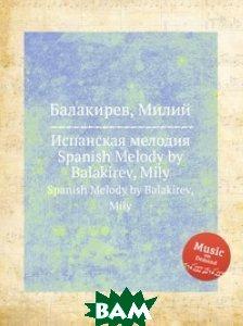 Испанская мелодия